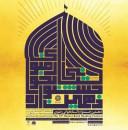 برگزاری دهمین دوره جشنواره کتابخوانی رضوی